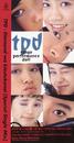 ダイヤモンドは傷つかない/東京パフォーマンスドール  (1990~1994)