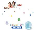 ココロビーダマ/RYTHEM