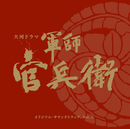 NHK大河ドラマ「軍師官兵衛」オリジナル・サウンドトラック Vol. 2/オリジナル・サウンドトラック