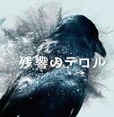 残響のテロル オリジナル・サウンドトラック/菅野 よう子