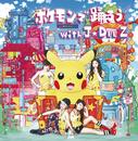 ポケモンで踊ろう with J☆Dee'Z/J☆Dee'Z