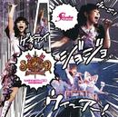 「TOKYO SHOKO☆LAND 2014 ~RPG的 未知の記憶~」しょこたん☆かばー番外編 Produced by Kohei Tanaka/中川 翔子