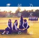 何度目の青空か? Type-B/乃木坂46