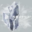 残響のテロル オリジナル・サウンドトラック 2 -crystalized-/菅野 よう子