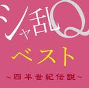 シャ乱Qベスト ~四半世紀伝説/シャ乱Q