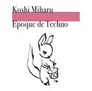 エポック・ドゥ・テクノ/コシミハル