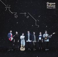 光るなら/Goose house