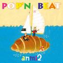 POP'N BEAT/あんみつ