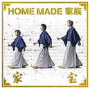 家宝 ~THE BEST OF HOME MADE 家族~  / HOME MADE 家族