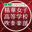 挑戦!ブラバン少女/精華女子高等学校吹奏楽部
