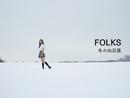 冬の向日葵/FOLKS