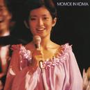 第3回百恵ちゃんまつり (1977年) MOMOE IN KOMA/山口 百恵