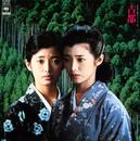 オリジナル・サウンドトラック 古都/山口 百恵
