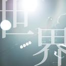 世界/ハルカトミユキ