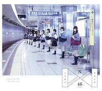 透明な色/乃木坂46