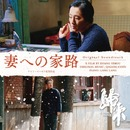 Coming Home (Original Motion Picture Soundtrack)/Qigang Chen