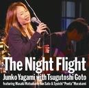 """The Night Flight 八神純子 with 後藤次利 featuring 松原正樹、佐藤 準 & 村上""""ポンタ""""秀一/八神純子"""