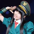 ぁぃぁぃといく日本全国鉄道の旅/廣田あいか/私立恵比寿中学