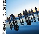 命は美しい コンプリートパック/乃木坂46