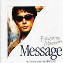 Message/今 このひとときが 遠い夢のように/福山雅治