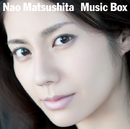 Music Box/松下 奈緒