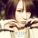 ラピスラズリ/藍井エイル