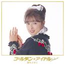 ゴールデン☆アイドル デラックス 国生さゆり/国生 さゆり