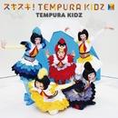 スキスキ!TEMPURA KIDZ/TEMPURA KIDZ
