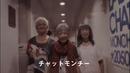 Last Love Letter/チャットモンチー