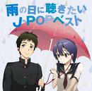 雨の日に聴きたいJ-POPベスト/ヴァリアス