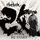 Break The Boring/CHEHON