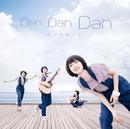 Dan Dan Dan/コアラモード.