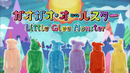 ガオガオ・オールスター/Little Glee Monster