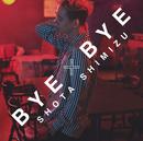 BYE×BYE/清水 翔太