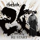 RE:START/CHEHON
