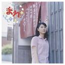 NHK連続テレビ小説「まれ」オリジナルサウンドトラック3<完結編>/澤野 弘之