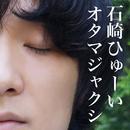 オタマジャクシ/石崎ひゅーい