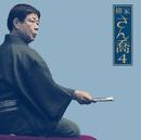 柳家さん喬4「品川心中」上下-「朝日名人会」ライヴシリーズ39/柳家 さん喬