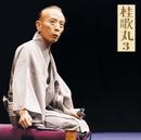 桂 歌丸3 「牡丹灯籠―栗橋宿」─「朝日名人会」ライヴシリーズ12/桂 歌丸