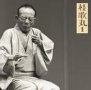 桂 歌丸1 「質屋庫」「菊江の仏壇」-「朝日名人会」ライヴシリーズ2/桂 歌丸