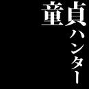 童貞ハンター/ミオヤマザキ