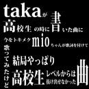 takaが高校生の時に書いた曲に今をトキメクmioちゃんが~(略)/ミオヤマザキ