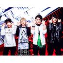 グロリアスデイズ ~アニメEdit~/THREE LIGHTS DOWN KINGS