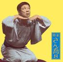 柳家さん喬8「船徳」「胆潰し」-「朝日名人会」ライヴシリーズ75/柳家 さん喬