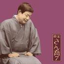柳家さん喬7「猫定」-「朝日名人会」ライヴシリーズ70/柳家 さん喬