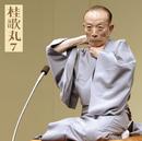 桂 歌丸 7「藁人形」「井戸の茶碗」-「朝日名人会」ライヴシリーズ51/桂 歌丸