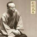 桂 歌丸6「小烏丸」「辻八卦」-「朝日名人会」ライヴシリーズ30/桂 歌丸