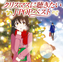 クリスマスに聴きたいJ-POPベスト/ヴァリアス