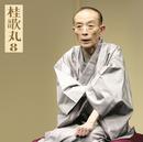 桂 歌丸8「火焔太鼓」「紙入れ」-「朝日名人会」ライヴシリーズ55/桂 歌丸