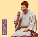 柳家さん喬12「あくび指南」「鼠穴」-「朝日名人会」ライヴシリーズ88/柳家 さん喬